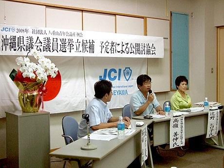 公開討論会に参加した沖縄県議会選挙立候補予定者の高嶺善伸さん(中央)と辻野ヒロ子さん(右)