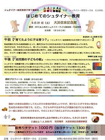 シュタイナー育児サークル「にじのわ」によるシュタイナー幼児教育子育て講演会