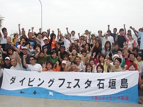 「2007ダイビングフェスタ石垣島」の様子