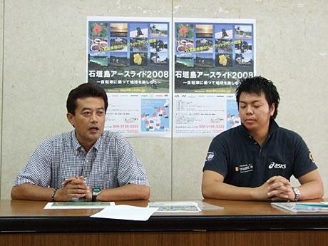 11月30日にエコサイクルイベント「石垣島アースライド2008」が開催する