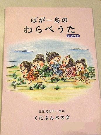 石垣島の童歌を集めた冊子「ばがー島のわらべうた」発行