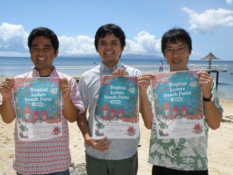 10月に「Tropical Lovers Beach Festa2009」が開催される