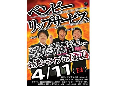 ベンビーとリップサービスが石垣島で凱旋ライブ