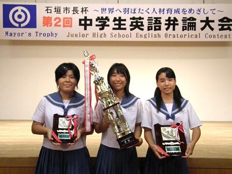 石垣市中学生英語弁論で入賞しカウアイへ派遣される3人