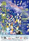 「南の島の星まつり2010」は8月14日~21日開催