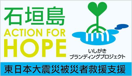 オンライン寄付「石垣島ACTION FOR HOPE」開設