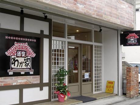 新栄大通りに創作居酒屋「酒楽 わが家」がオープン