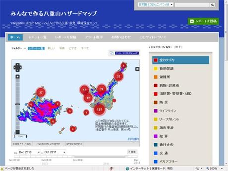 「みんなで作る八重山ハザードマップ」石垣の市民グループが作成