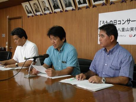 「うたの日」開催を発表する中山石垣市長ら