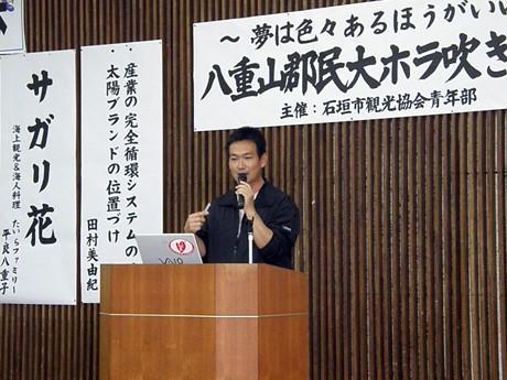 石垣で夢語る「大ホラ吹き大会」開催