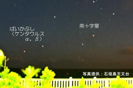 石垣島の空に南十字星輝く