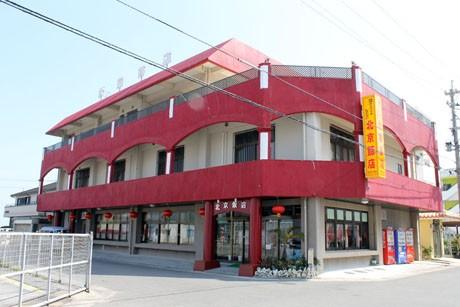 石垣の「北京飯店」が八島町に移転オープン
