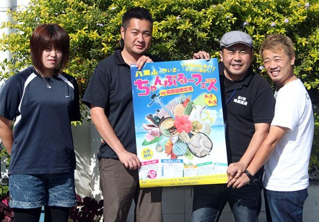 「やいまちゃんぷるーフェス in 関空」を開催するメンバー