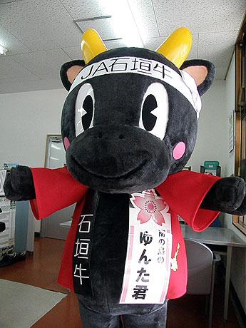 JA石垣牛のマスコットキャラクター、南の島の「ゆんた君」