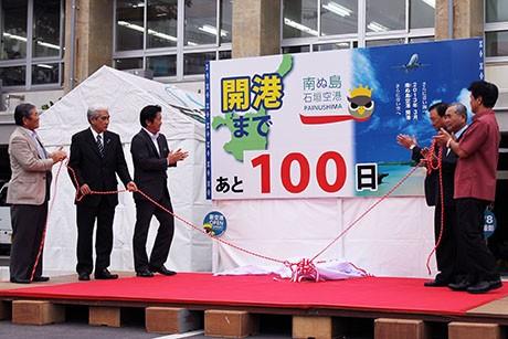 新石垣空港開港まであと100日の残暦板が設置された