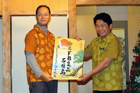 命名書を手にする中山義隆 石垣市長(右)と樋渡啓祐 武雄市長