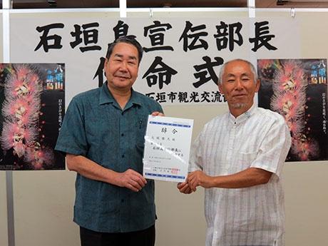 大塚勝久氏(右)と辞令を交付した市観光協会の宮平会長
