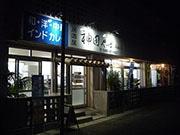 石垣に居酒屋新店「神田やいま」-Uターン店主が開店、オードブル配達も