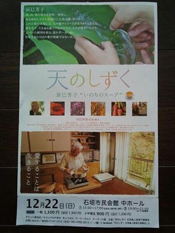 12月22日のみの上映。上映後に手作りポタージュスープの販売も(画像提供=天のしずく石垣島上映実行委員会)