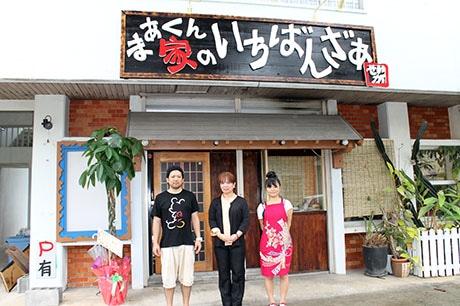 左から店主の上原正人さん。母の弘子さん、波照間梨沙さん