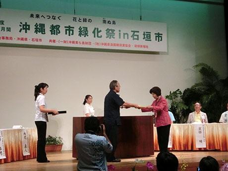 都市緑化功労者で表彰された石垣市婦人連合会