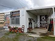 石垣の養豚業者が定食店-地元客をターゲットにランチ営業