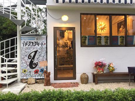 石垣氏庭園西隣に位置するギャラリー(画像提供=イチグスクモード)