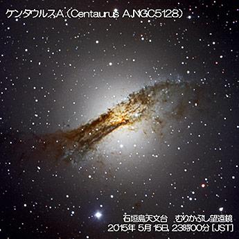 「活動銀河ケンタウルス座A」(Centaurus A、NGC5128))の鮮明画像