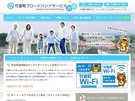 竹富町は平成26年4月より無料公衆Wi-Fiサービスも開始している