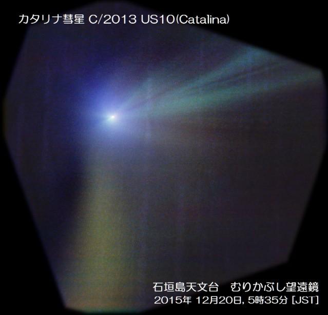 カタリナ彗星から放出されているダストのジェット(撮影=花山秀和さん、画像解析=福島英雄さん、写真提供=石垣島天文台)