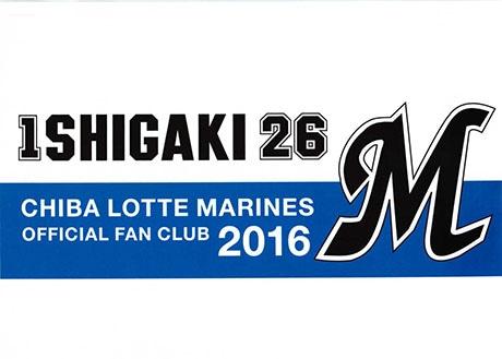 今年の「ISHIGAKI26」デザイン