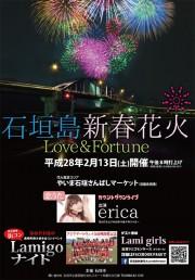 石垣で日本最南端の街コン 日台交流戦記念「Lamigoナイト」に
