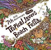 日本最南端の夏フェス「Tropical Lovers Beach Festa」、準備加速