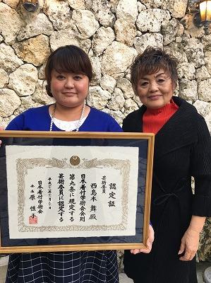 初挑戦で日本着付学術会芸術委員試験に合格した西島本舞さん(左)と母親の喜美子さん。「沖縄県で親子2代での芸術委員認定は初めてのこと」と喜ぶ