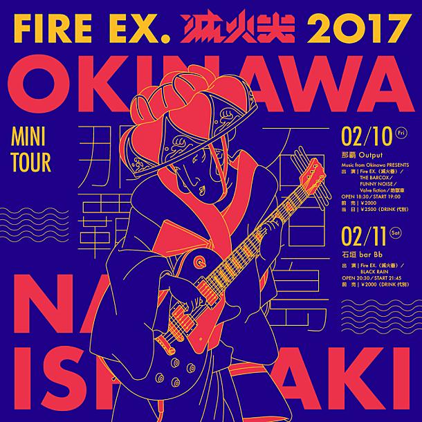 Fire EX.滅火器の沖縄ミニツアー