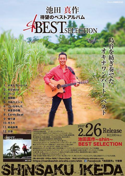 石垣島のシンガーソングライター池田真作さん、8年ぶりCDアルバム発売