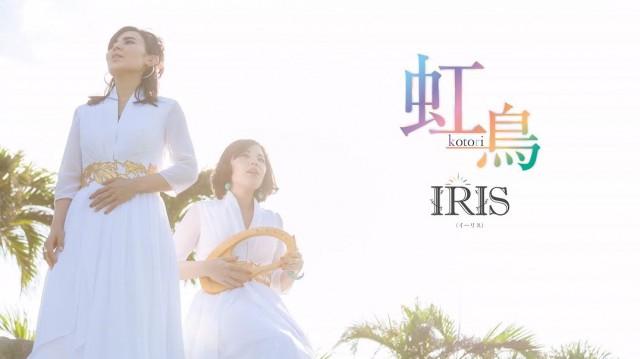 石垣島を拠点に活動するIRISさん、待望のCDアルバム発売