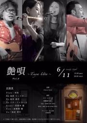 フルート奏者の幸枝さん、石垣島でコンサート「艶唄」 地元シンガーらと共演