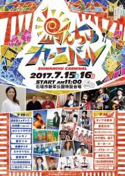 石垣市制70周年記念音楽イベント「島人カーニバル」盛大に