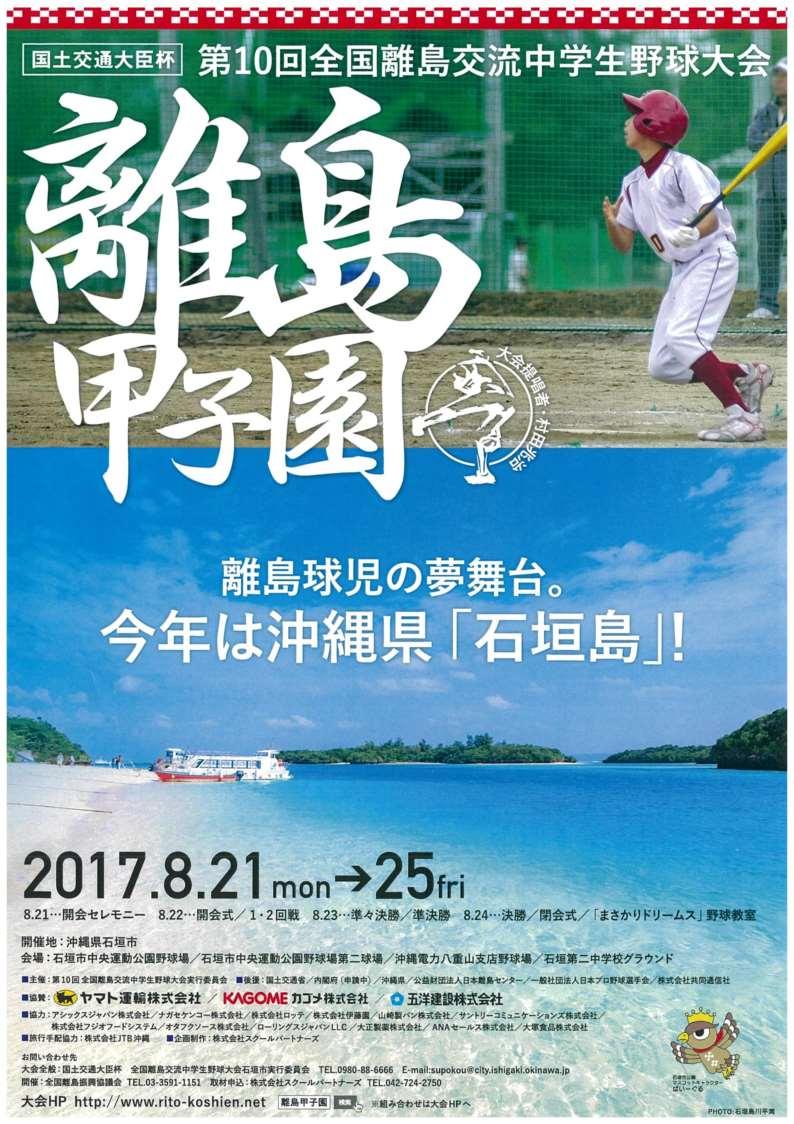 全国離島交流中学生野球大会(通称:離島甲子園)