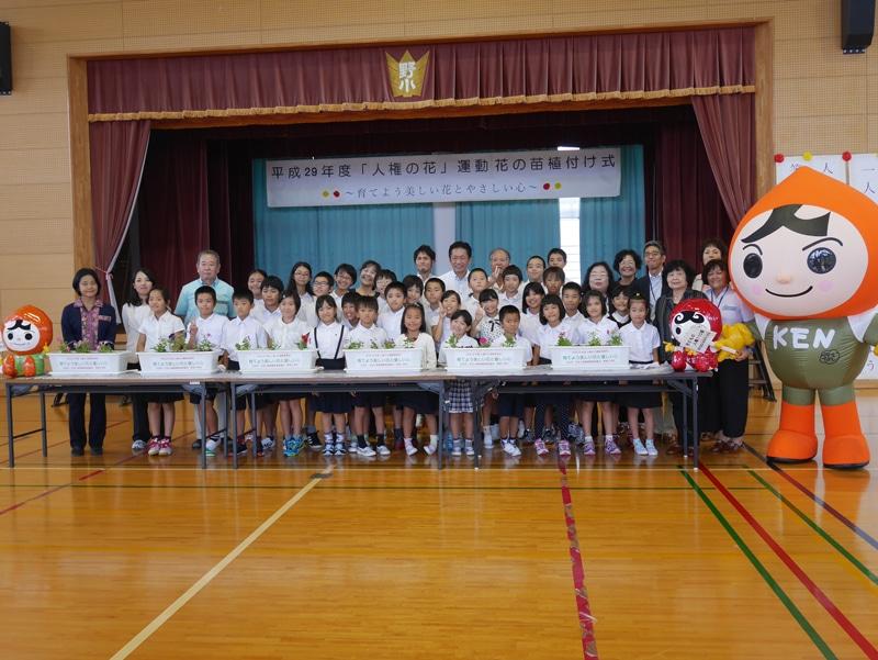 「人権の花」運動 花の苗植付け式を行った野底小学校の全児童と関係者ら