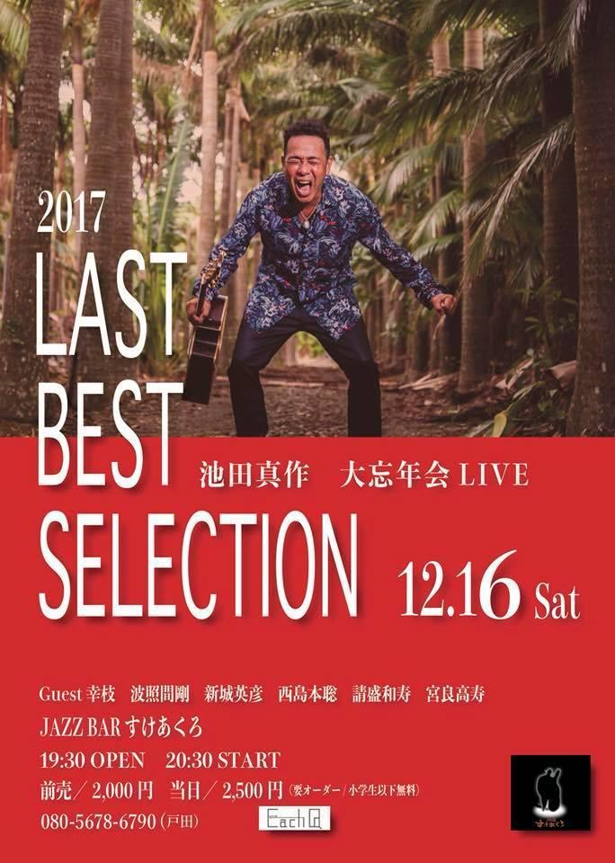 LAST BEST SELECTION 池田真作 大忘年会LIVE