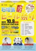 石垣経済新聞の年間PV1位は「石垣島ビール祭り」