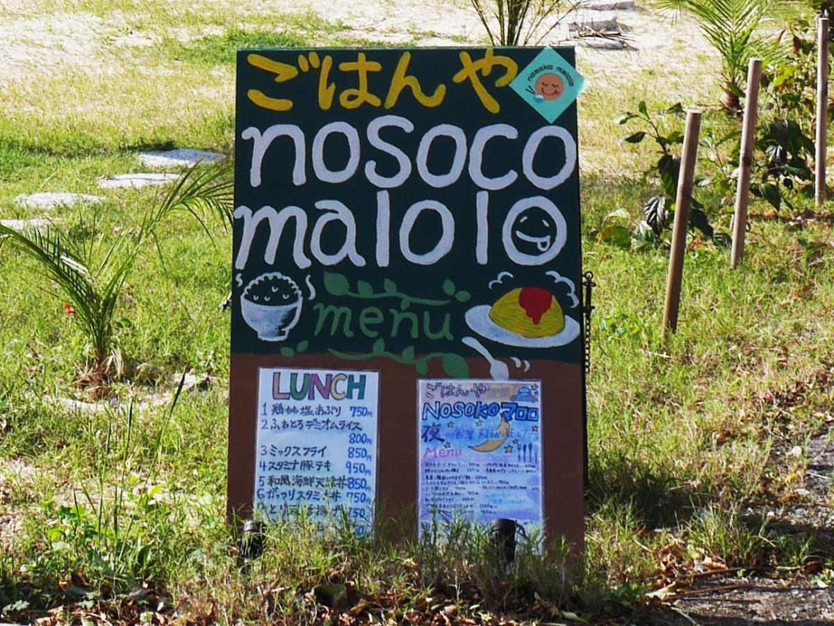 野底栄集落の一番海側にある「ごはんや nosokoマロロ」
