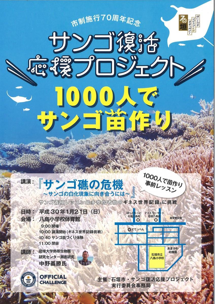 サンゴ復活応援プロジェクト~1000人でサンゴ苗作り~