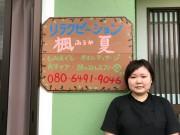 石垣島北部にオイルマッサージ店「野底リラクゼーション楓夏」 地元住民に安らぎを