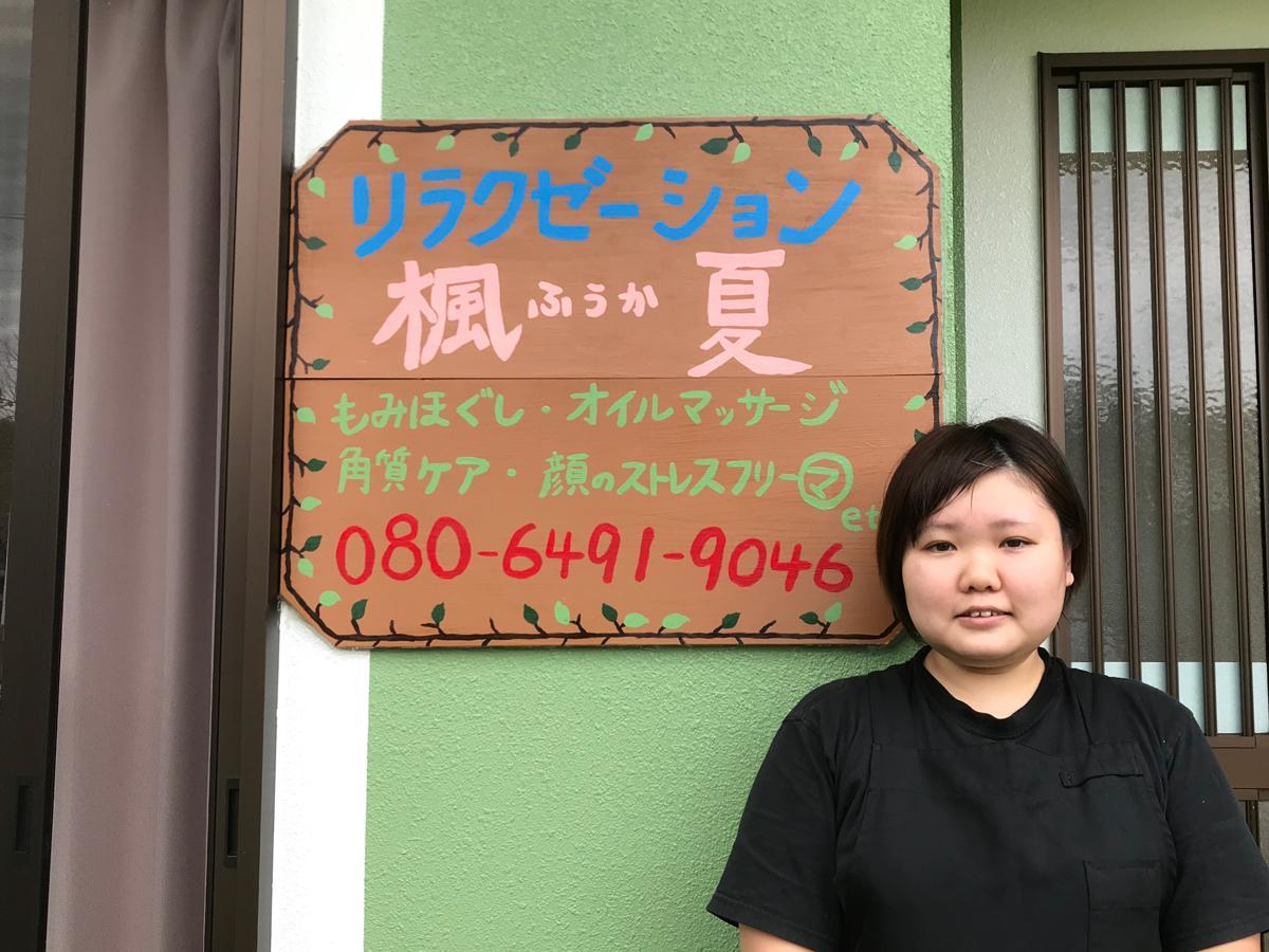 野底リラクゼーション楓夏を営む福原香織さん