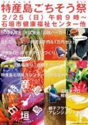 石垣島で食と農のフェスティバル「特産島ごちそう祭」 石垣バーガーの試食会も