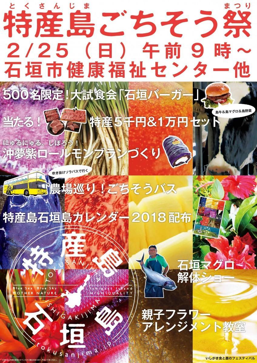 いしがき食と農のフェスティバル「特産島ごちそう祭」