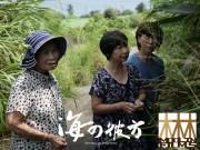 アートホテル石垣島1周年で「台湾」テーマにイベント 映画「海の彼方」上映とトークも